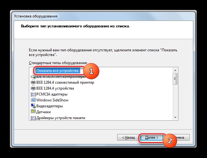 Vyibor-pokaza-vseh-ustroystv-v-okne-Mastera-ustanovki-oborudovaniya-v-Windows-7.png