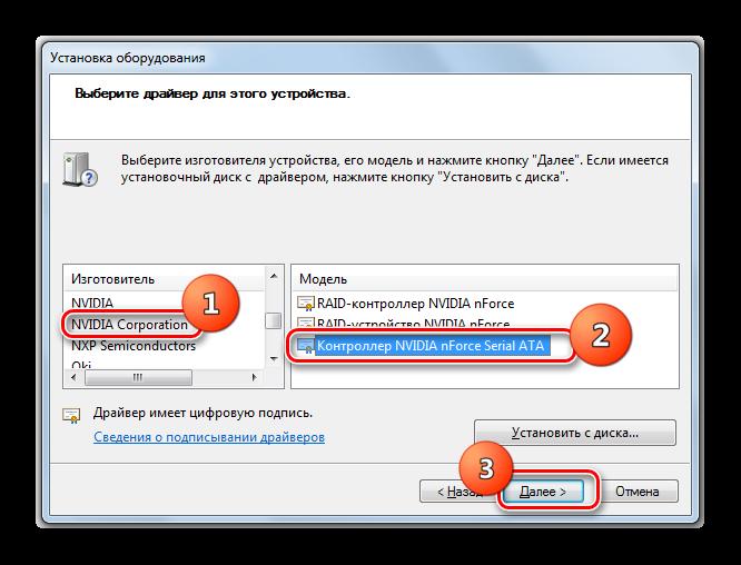 Vyibor-drayvera-ustroystva-v-okne-Mastera-ustanovki-oborudovaniya-v-Windows-7.png