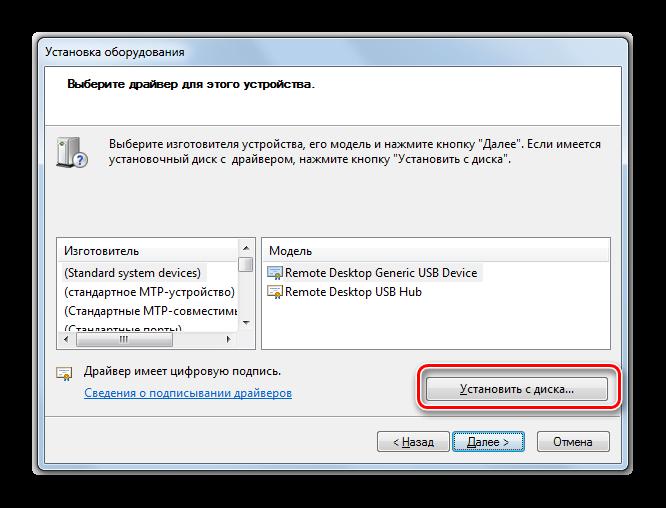 Perehod-k-ustanovke-ustroystva-s-diska-v-okne-Mastera-ustanovki-oborudovaniya-v-Windows-7.png