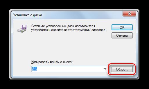 Perehod-k-ukazaniyu-puti-razmeshheniya-drayvera-v-okne-Ustanovka-s-diska-Mastera-ustanovki-oborudovaniya-v-Windows-7.png