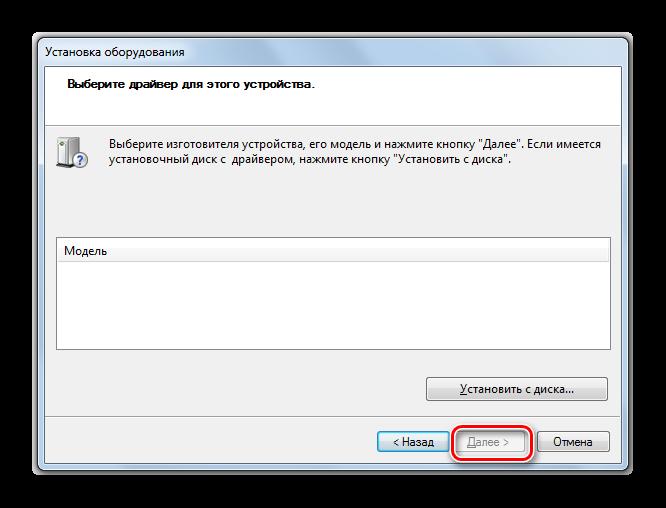 Zapusk-ustanovki-drayvera-v-okne-Mastera-ustanovki-oborudovaniya-v-Windows-7.png