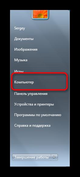 Pereyti-v-Pusk-chtobyi-otkryit-Kompyuter-dlya-prosmotra-vstavlennoy-v-PK-kartyi-pamyati.png
