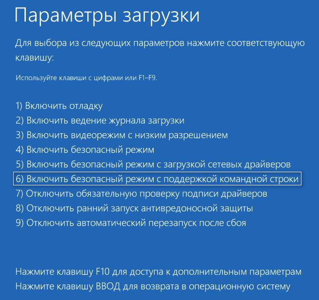 Vkljuchenie-bezopasnogo-rezhima-s-podderzhkoj-komandnoj-stroki.png