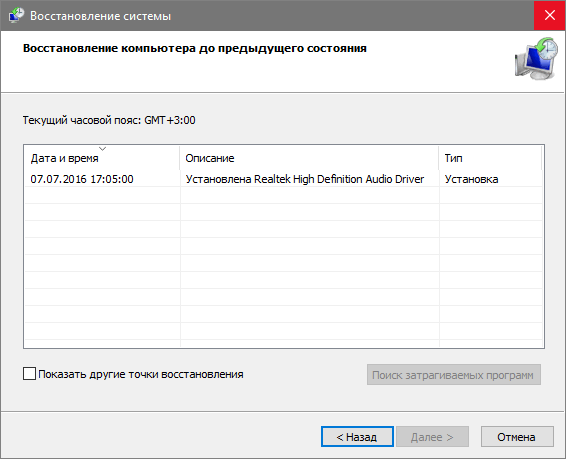Vybor-kontrolnoj-tochki-dlja-vosstanovlenija-sistemy.png