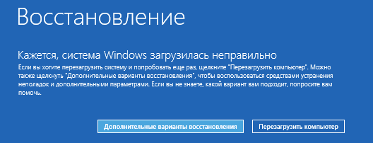 didnt-start-correctly-recovery-windows-10.png