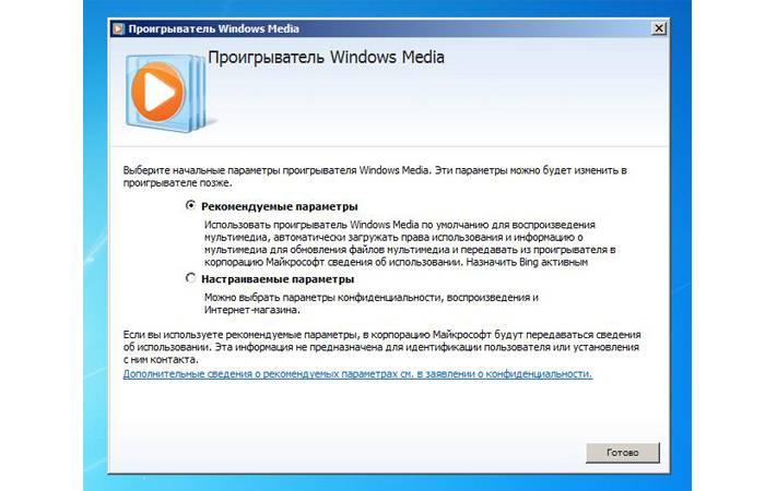 Rekomenduemye-parametry-po-umolchaniju-dlja-Windows-media-player.jpg