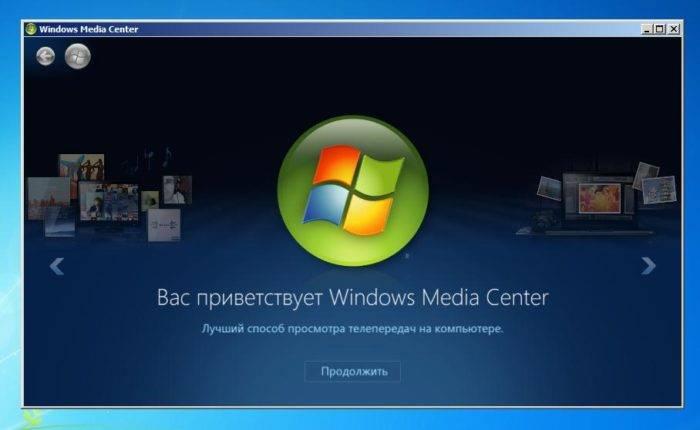 Windows-media-center-razvlekatelnoe-kompleksnoe-oborudovanie-e1528219787873.jpg