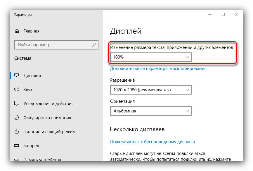 Otklyuchenie-masshtaba-dlya-resheniya-problemy-razmytogo-ekrana-na-Windows-10.png