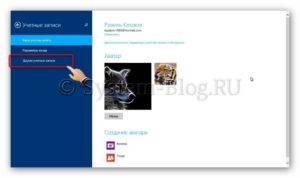 Kak-sozdat-uchetnuju-zapis-na-Windows-8-lokalnyj-polzovatel-i-akkaunt-v-Microsoft-4-300x178.jpg