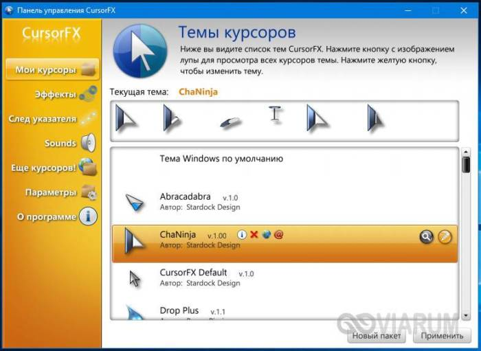 kak-pomenyat-kursor-myshi-windows-12.jpg