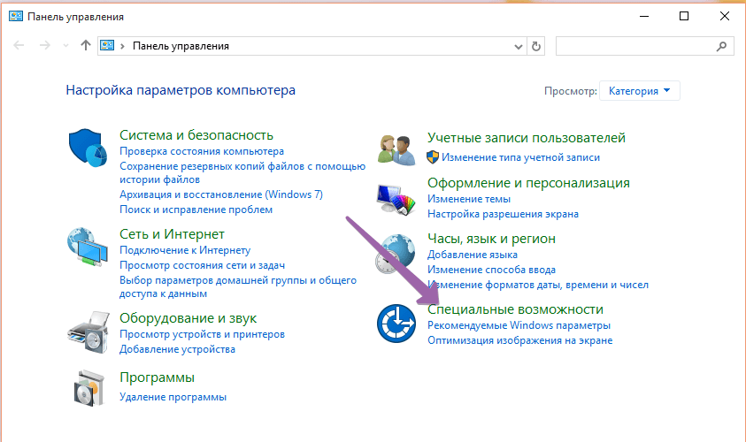 vibiraem-specialnie-vozmognosti-windows-10.png