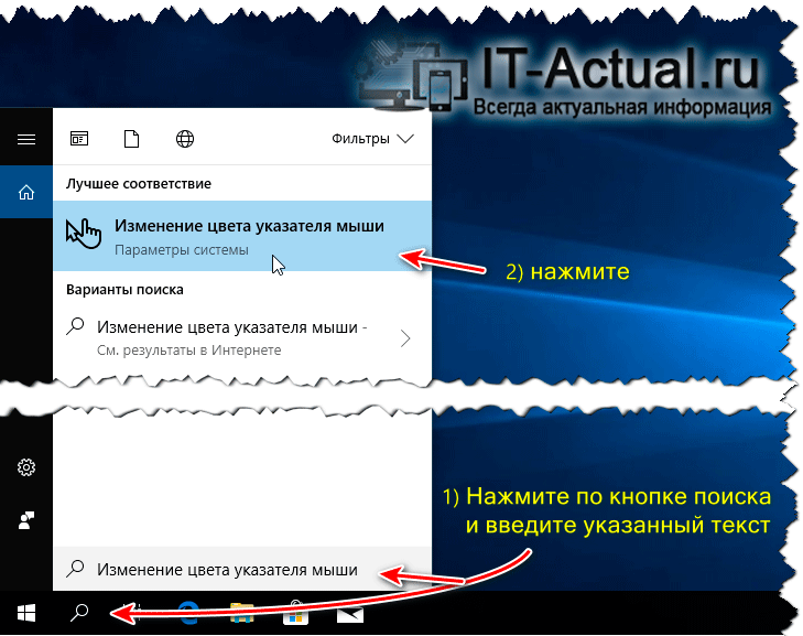 How-to-change-color-of-mouse-pointer-in-Windows-10-1.png