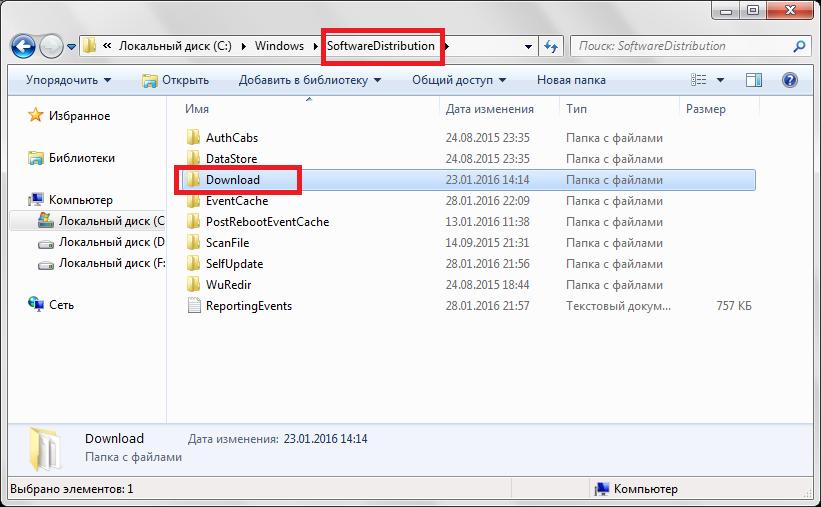 04-softwaredistribution-download.png
