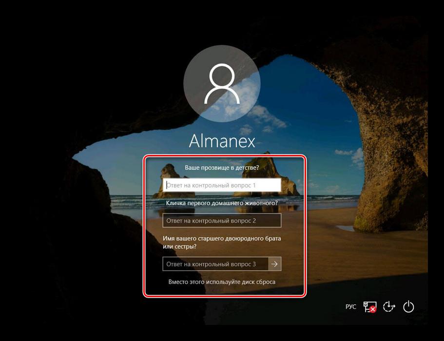 Otvetit-na-kontrolnye-voprosy-dlya-sbrosa-zabytogo-parolya-dlya-vhoda-v-Windows-10.png