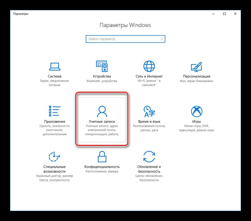 Razdel-Uchetnye-zapisi-v-parametrah-Windows-10.png