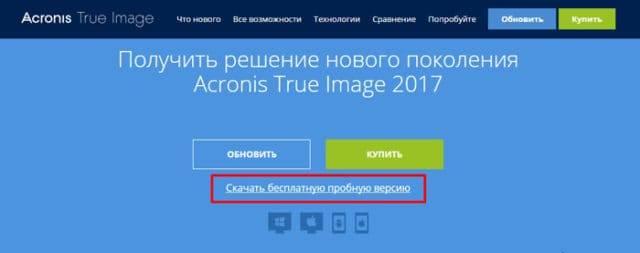 Acronis-True-Image4-640x253.jpg