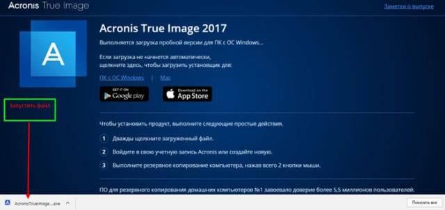 Acronis-True-Image7-640x302.jpg