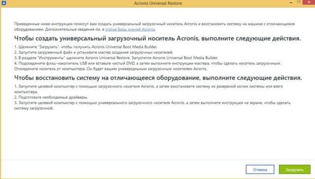 Acronis-True-Image18-640x363.jpg