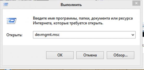 Otkry-vaem-komandnuyu-stroku-v-prilozhenii-Vy-polnit-nazhatiem-klavish-Windows-R-ili-cherez-menyu-pusk-i-vvodim-komandu-devmgmt.msc_.-e1517841067407.png