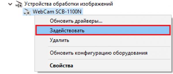 Otklyuchennuyu-kameru-v-dispetchere-ustrojstv-aktiviruem-nazhatiem-Zadejstvovat-v-menyu-1-e1517841595246.png