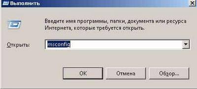 kak-otkljuchit-bezopasnyj-rezhim-na-windows-7_7_1.jpg