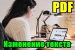 Izmenenie-teksta-v-PDF-fayle.png