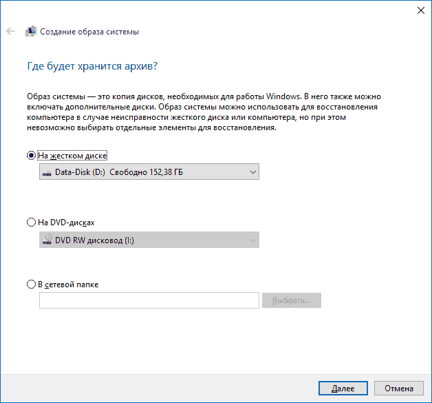 save-windows-10-recovery-image.png