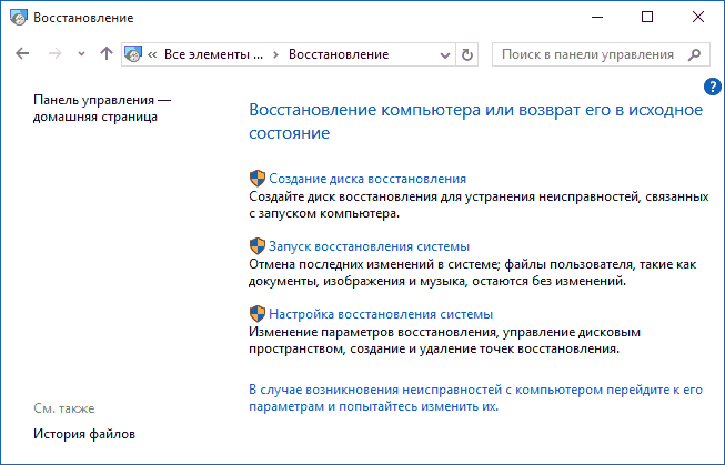 windows-10-recovery-controls.png
