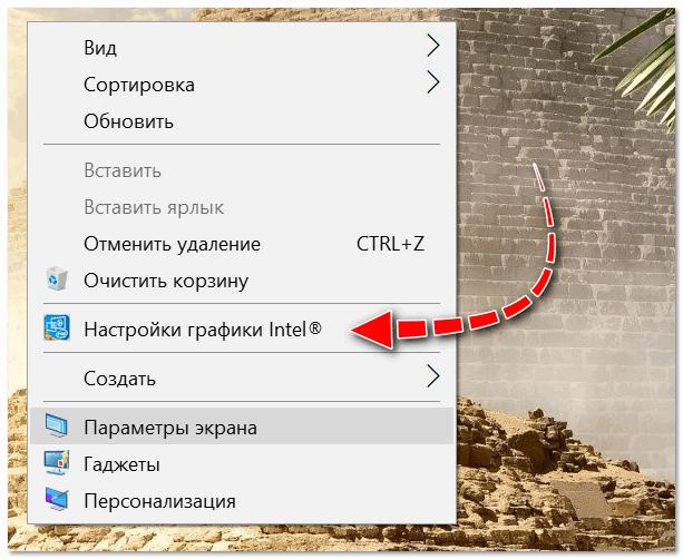 Nastroyki-grafiki-Intel.png