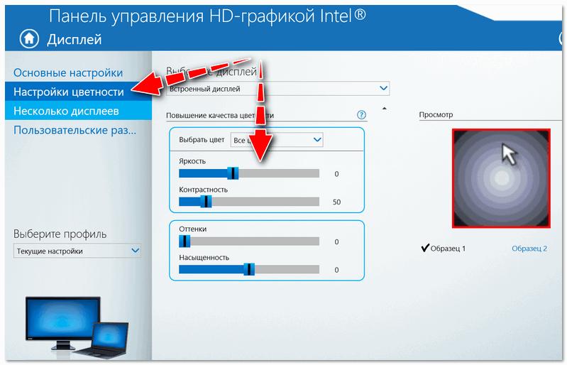 YArkost-kontrastnost-ottenki-nasyishhennost-Panel-upravleniya-Intel.png