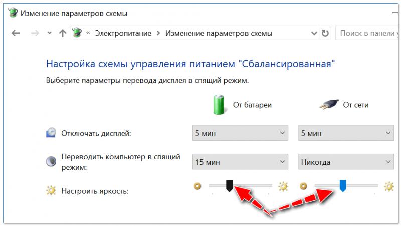 Nastroit-yarkost-dlya-rabotyi-ot-batarei-i-seti-800x450.png