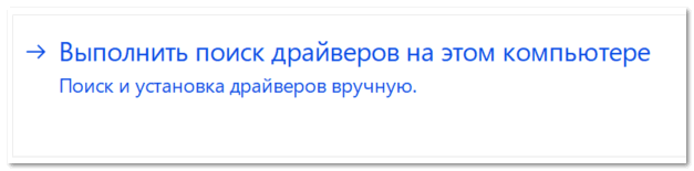Vyipolnit-poisk-drayvera-na-e`tom-pk.png