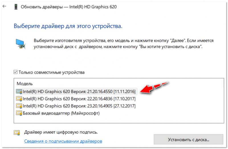 Dostupno-neskolko-versiy-drayverov-800x524.png