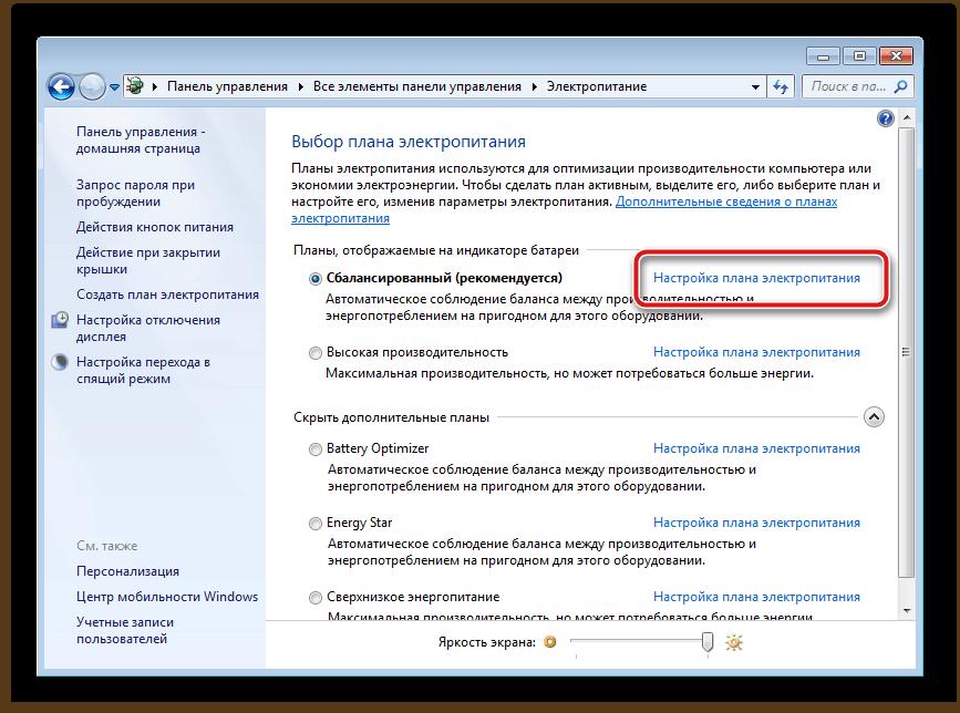 Nastroyka-plana-e`lektropitaniya-v-Windows-7.png