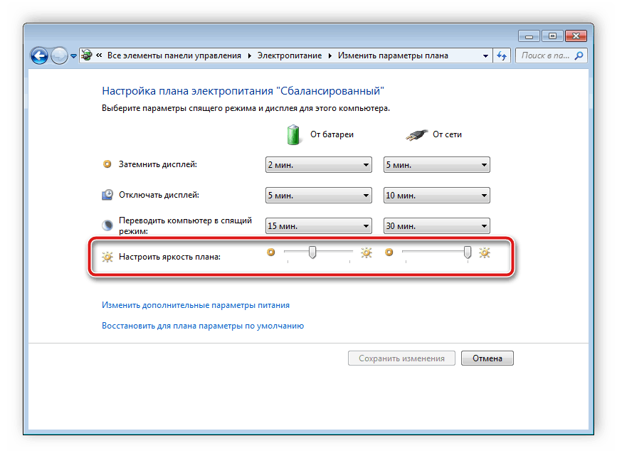 Izmenenie-yarkosti-v-plane-e`lektropitaniya-Windows-7.png