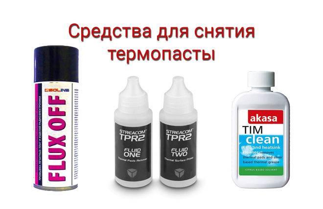sredstva-dlya-udaleniya-termopasty.jpg