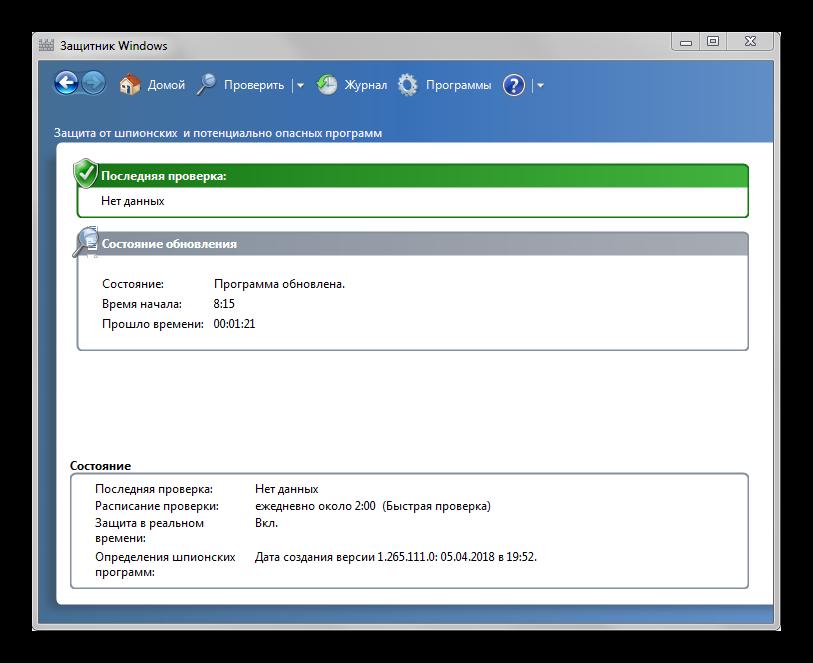 Okno-programmyi-Windows-7-Defender.png