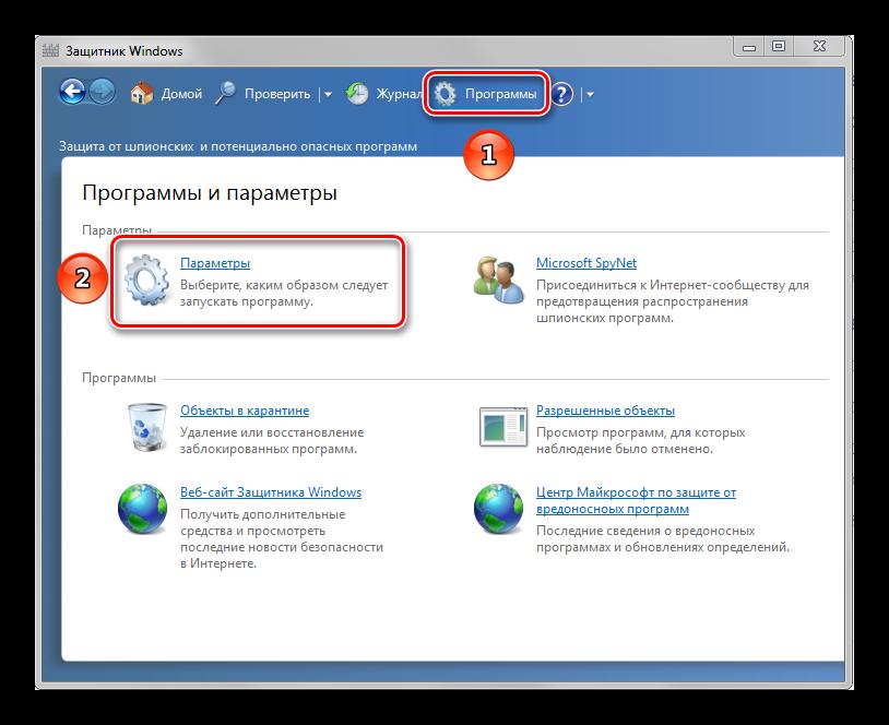 Nazhatie-na-knopku-Parametryi-v-okne-Zashhitnika-Vindovs-2.png