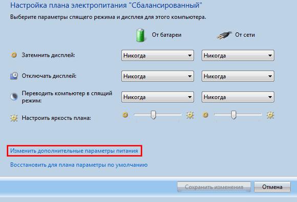 06-Nastrojka-plana-elektropitaniya-W7.png