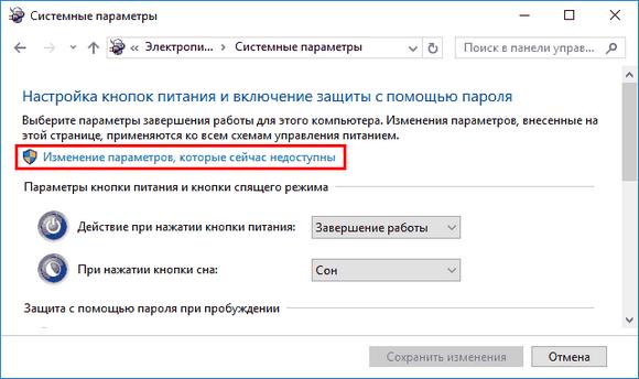 16-Nastrojka-knopok-pitaniya.png