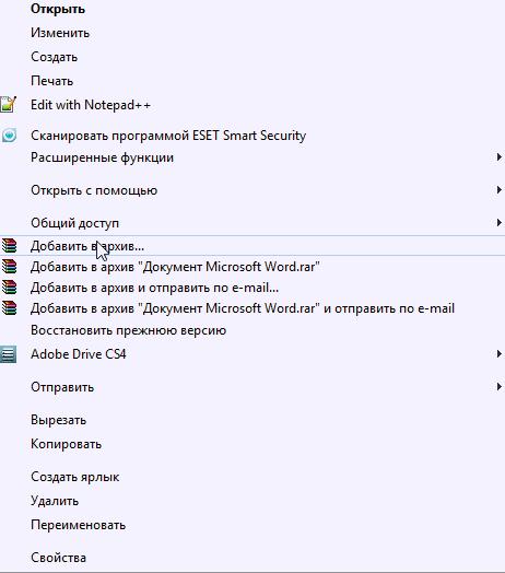 arhivacia_failov7.png