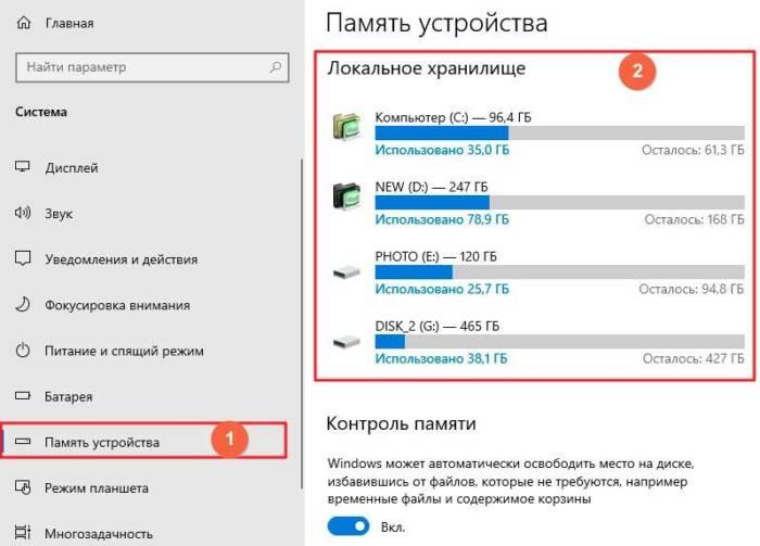 1-mem-control-windows10.jpg