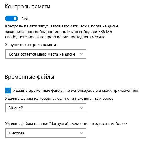 3-mem-control-windows10.jpg