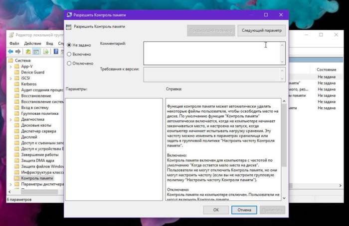 kontrol-pamyati-v-gruppovoj-politike-2.jpg