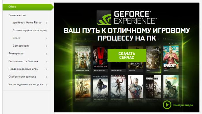 GeForce-Experience.png