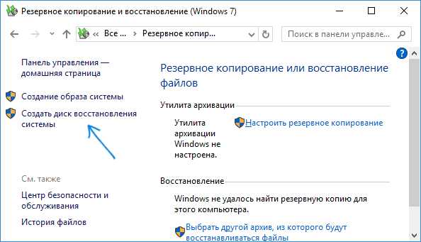 backup-and-restore-recovery-disk-windows-10.png