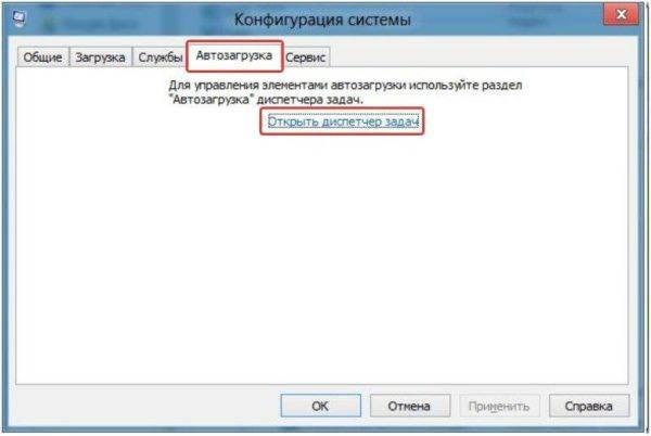 Perehodim-v-Avtozagruzku-i-nazhimaem-Otkry-t-dispetcher-zadach-1-1-e1523522864604.jpg