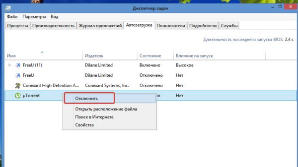 SHHelkaem-po-programme-pravoj-knopkoj-my-shi-v-menyu-vy-biraem-Otklyuchit-1-1-e1523524092106.png