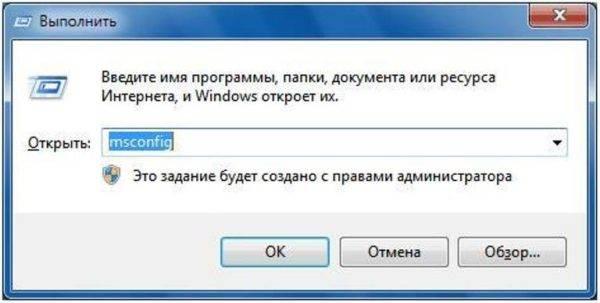 Nazhimaem-klavishi-WinR-vvodim-msconfig-nazhimaem-Enter-1-1-e1523523096747.jpg