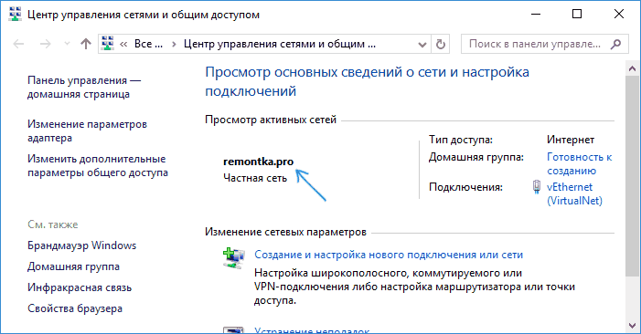 network-name-in-network-center-windows-10.png